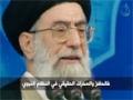 النظام الإسلامي النبوي (الثاني)  - الإمام الخامنئي - Farsi sub Arabic