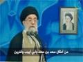 النظام الإسلامي النبوي - الإمام الخامنئي - Farsi sub Arabic
