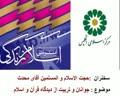 جوان و تربیت از دیدگاه اسلام - حجت الاسلام آقای محدث - Farsi